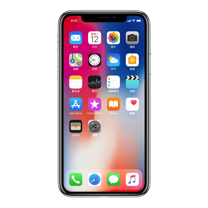 二手 手机 苹果 iPhone X 回收
