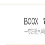 二手 电子书 文石 BOOX Nova 3 回收